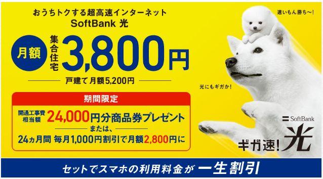 softbankhikari001