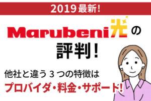【2019最新】marubeni光の評判|他社と違う3つの特徴はプロバイダ・料金・サポート!