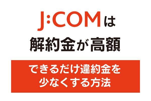 J:COM解約金