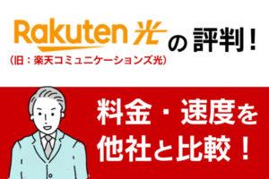 楽天ひかり(旧:楽天コミュニケーションズ光)の評判!料金・速度を他社と比較!