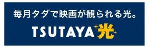 TSUTAYA光の評判が悪い4つの理由|トータルコストは割高に…