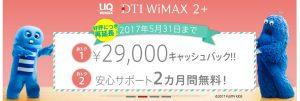 DTI WiMAXよりもお得で快適に使えるのは2社をご紹介!評判・料金・キャッシュバックで徹底比較