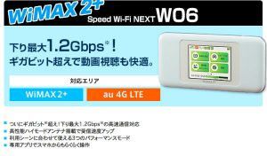 WiMAX機種w06