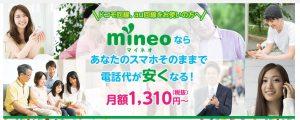 mineoの評価は最高レベル!特徴・メリット・デメリットを他社と徹底比較!
