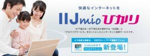 IIJmioひかりはお得度6位!評判の他社と料金・キャッシュバックを徹底比較!