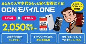 OCNモバイルONEの評判まとめ|9つの強みと2つのデメリットを理解しよう!