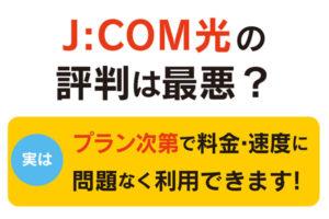 J:COM光の評判は最悪?実はプラン次第で料金・速度に問題なく利用できます