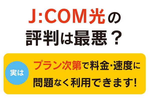 J:COM光