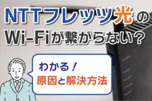 NTTフレッツ光のWi-Fiが繋がらない?わかる!原因と解決方法