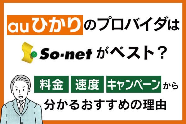 auひかりSo-net