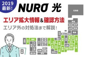 【2019最新】NURO光のエリア拡大情報&確認方法|エリア外の対処法まで
