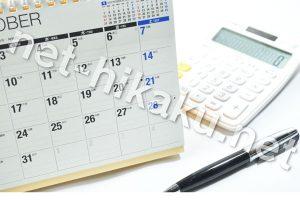 カレンダーと電卓とペン