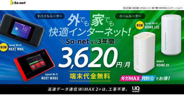 WiMAXSo-net公式