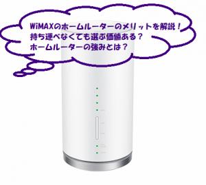 WiMAXのホームルーターのメリットを解説!持ち運べなくても選ぶ価値ある?ホームルーターの強みとは?