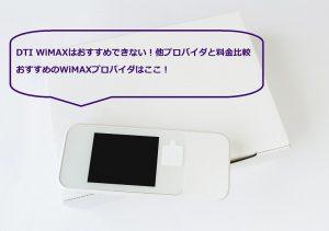 DTI WiMAXはおすすめできない!他プロバイダと料金比較|おすすめのWiMAXプロバイダはここ!