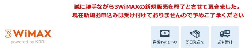 3wimax新規受付終了