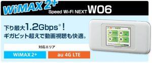 【元販売員が】WiMAX最新機種「W06」のスペックを丸裸にします