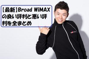 【最新】Broad WiMAXの良い評判と悪い評判を全まとめ