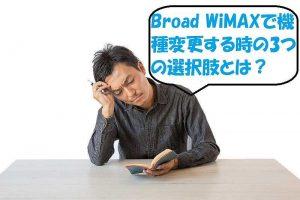 Broad WiMAXで機種変更する時の3つの選択肢とは?