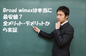 Broad WiMAXは本当に最安値?全メリット・デメリットから実証