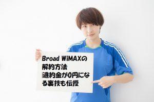 Broad WiMAXの解約方法|違約金が0円になる裏技も伝授