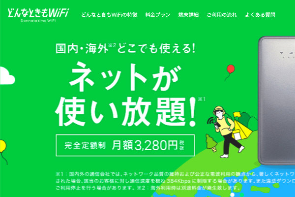 どんなときもWi-Fi公式トップページ