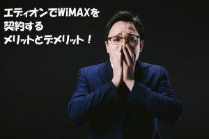 エディオンでWiMAXを契約するメリットとデメリット!
