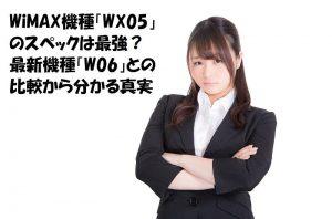 WiMAX機種「WX05」のスペックは最強?最新機種「W06」との比較から分かる真実