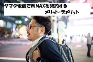 ヤマダ電機でWiMAXを契約するメリット・デメリット