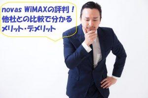 novas WiMAXの評判!他社との比較で分かるメリット・デメリット