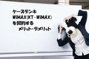 ケーズデンキWiMAX(KT-WiMAX)を契約するメリット・デメリット