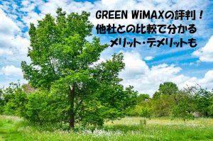 GREEN WiMAXの評判!他社との比較で分かるメリット・デメリットも