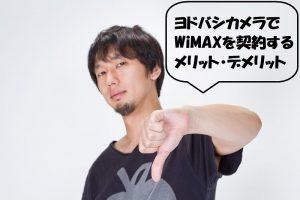 ヨドバシカメラでWiMAXを契約するメリット・デメリット