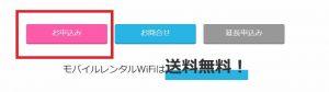モバイルレンタルWiFiでWiMAX・ポケットWi-Fiを【国内】レンタルするメリット・デメリット