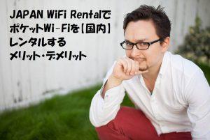 JAPAN WiFi RentalでポケットWi-Fiを【国内】レンタルするメリット・デメリット