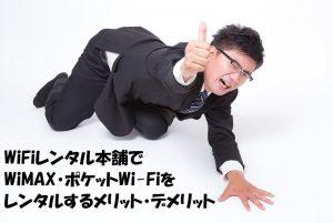 WiFiレンタル本舗でWiMAX・ポケットWi-Fiを【国内】レンタルするメリット・デメリット