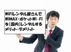 WiFiレンタル屋さんでWiMAX・ポケットWi-Fiを【国内】レンタルするメリット・デメリット