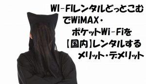 WI-FIレンタルどっとこむでWiMAX・ポケットWi-Fiを【国内】レンタルするメリット・デメリット