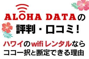 アロハデータの口コミ・評判!ハワイのWiFiレンタルならココ一択と断定できる理由
