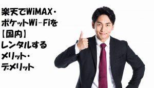 価格.comでWiMAX・ポケットWi-Fiを【国内】レンタルするメリット・デメリット