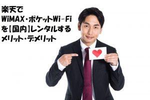 楽天でWiMAX・ポケットWi-Fiを【国内】レンタルするメリット・デメリット