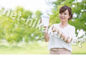 森で電卓を見せる女性