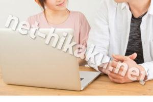 パソコンを見て話す夫婦