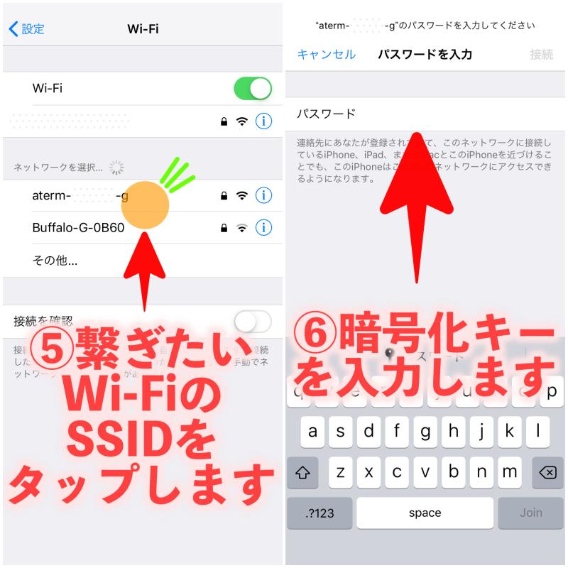 Wi-Fi設定3