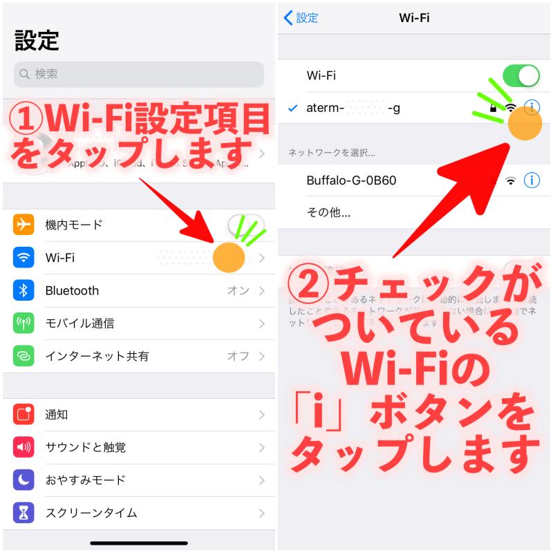 Wi-Fi設定1