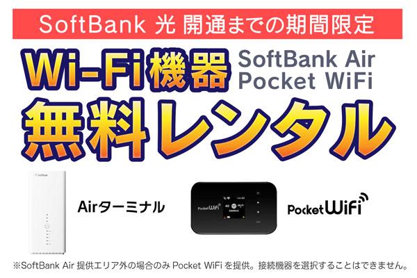 SoftBank光 開通前レンタル