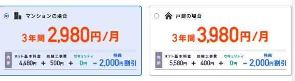 So-net光プラス月額割引