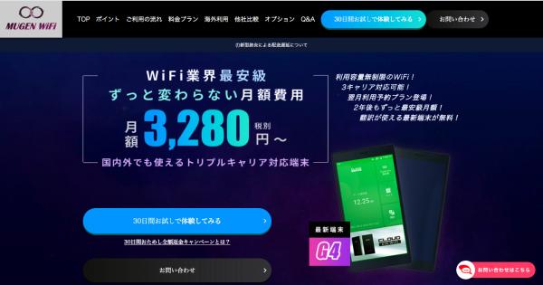 MUGEN WiFiトップページ