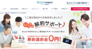 Broad WiMAX トップページ