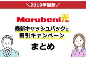 【2019最新】Marubeni光の最新キャッシュバックと割引キャンペーンまとめ!